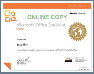 MCAS 試験対策 資格-パソコン教室 東京
