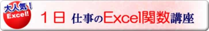 エクセル関数コース